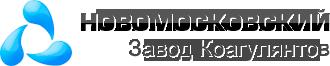 """ЗАО """"Новомосковский Завод Коагулянтов"""""""